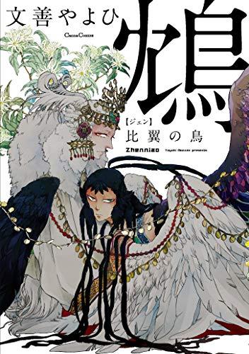 鴆 比翼の鳥 (Canna Comics)