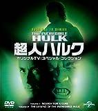 超人ハルク オリジナルTV:スペシャル・コレクション バリューパック[DVD]
