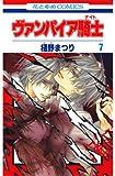 ヴァンパイア騎士(ナイト) 7 (花とゆめコミックス)