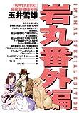 IWAMAL番外編 -WATABUKI 綿吹動物捕物帳- IWAMAL (ビッグコミックス)