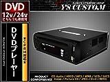 12V/24V CPRM対応 車載 DVDプレーヤー USB/SD/1DIN VRモード トラック バス