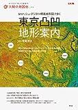 東京凸凹地形案内 5mメッシュ・デジタル標高地形図で歩く (太陽の地図帖)