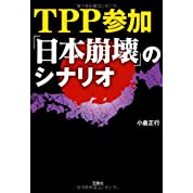 TPP参加「日本崩壊」のシナリオ (宝島SUGOI文庫)