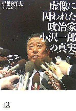 虚像に囚われた政治家 小沢一郎の真実 (講談社+α文庫)