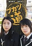ブカツ道 [DVD]
