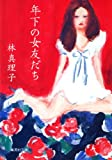 年下の女友だち (集英社文庫)