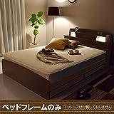 (DORIS) ベッド ダブル フレームのみ 収納付き 【プラセル オーク】 照明付き コンセント 扉付き宮棚 キズに強いメラミン塗装 組み立て式