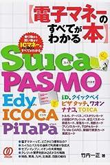 電子マネーのすべてがわかる本―Suica PASMO Edy ICOCA PiTaPa 単行本