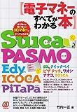 電子マネーのすべてがわかる本―Suica PASMO Edy ICOCA PiTaPa