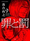 罪と罰(9) (アクションコミックス)