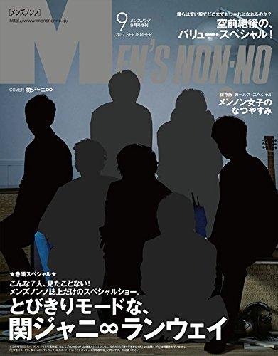 メンズノンノ9月号増刊 関ジャニ∞版