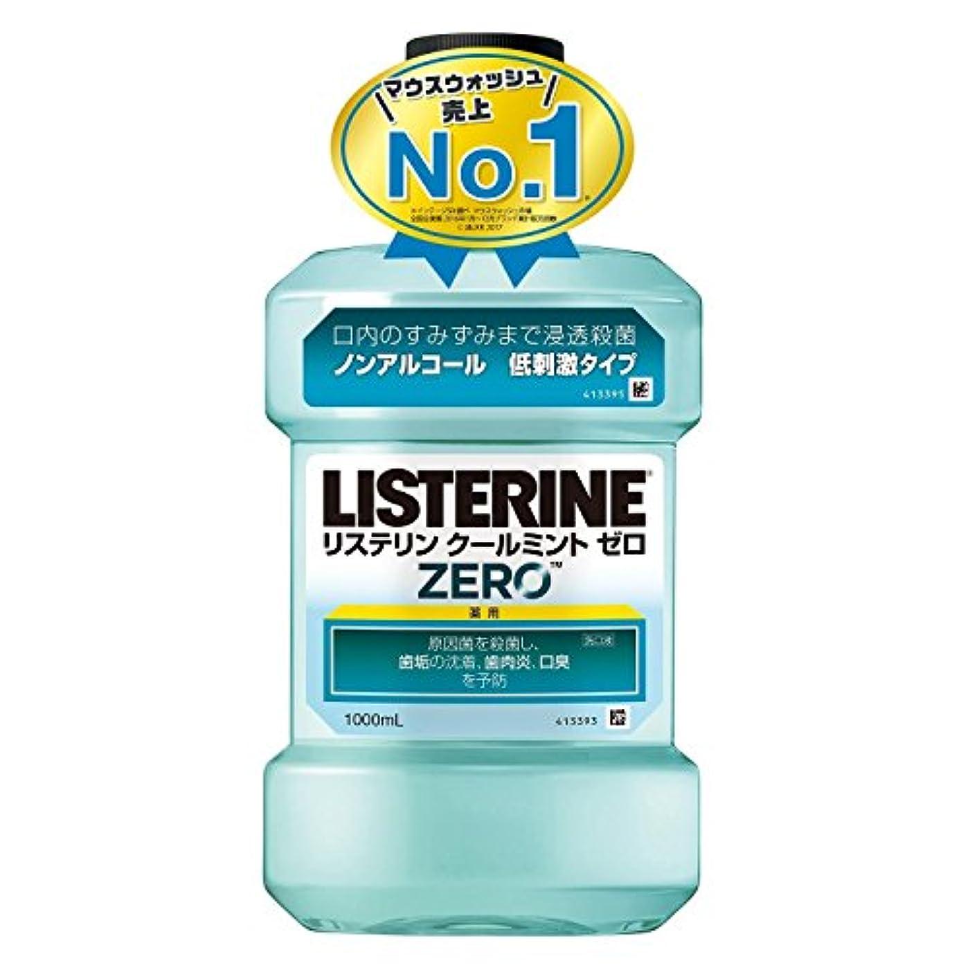 内向き圧縮きらめき【大容量2本】薬用 リステリン クールミントゼロ マウスウォッシュ 低刺激 1000mLx2本(4901730160117-2)