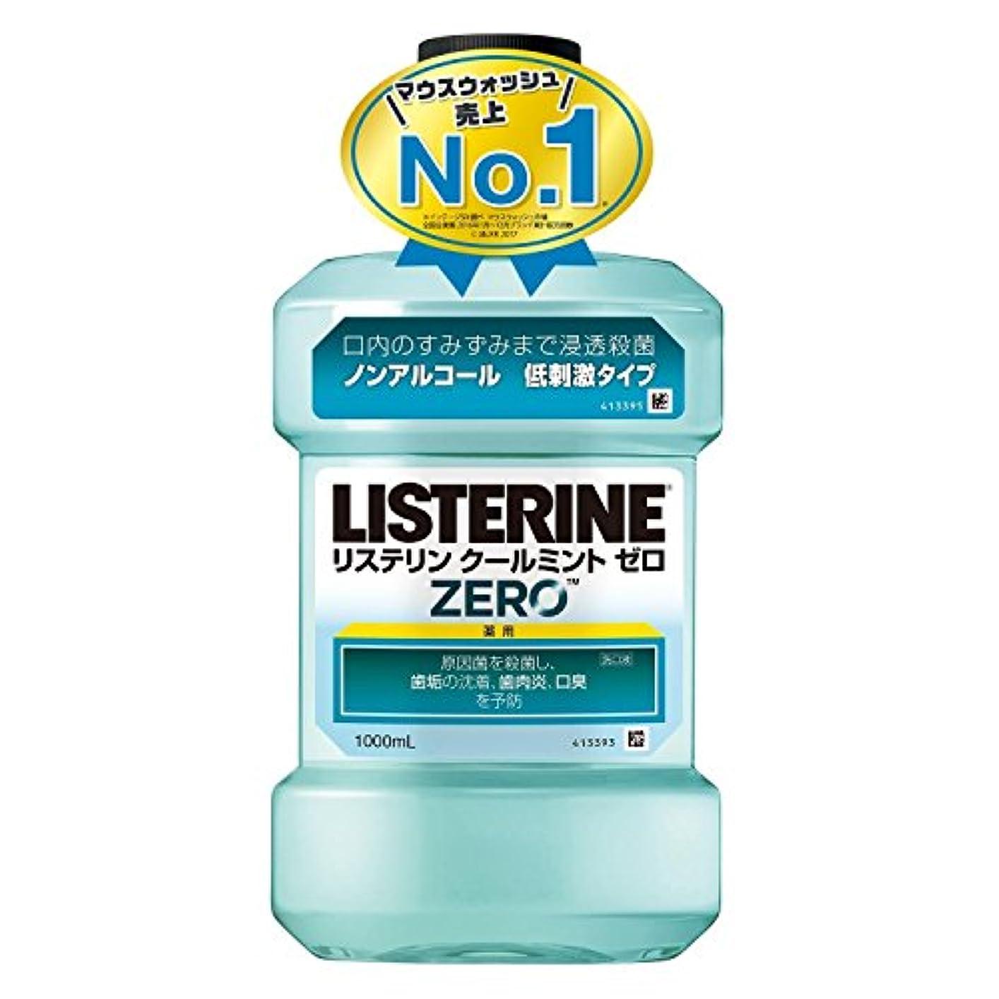 四半期担保指定【大容量2本】薬用 リステリン クールミントゼロ マウスウォッシュ 低刺激 1000mLx2本(4901730160117-2)