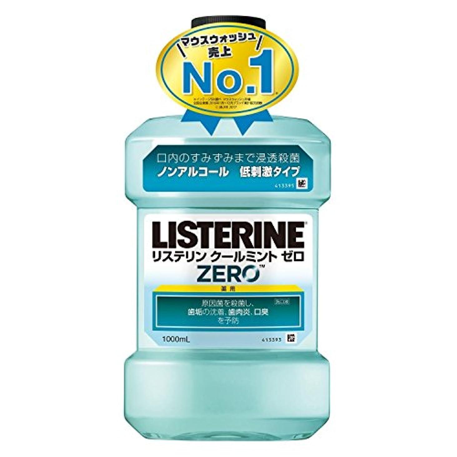 突破口喉頭スリラー【大容量2本】薬用 リステリン クールミントゼロ マウスウォッシュ 低刺激 1000mLx2本(4901730160117-2)
