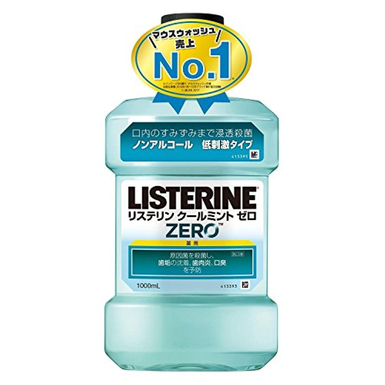 完璧なめる結果として薬用 リステリン クールミントゼロ マウスウォッシュ 低刺激 1000mL 【医薬部外品】