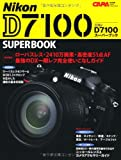 ニコンD7100スーパーブック―機能解説・実践活用術のすべてを一冊で網羅 (Gakken Camera Mook) 画像