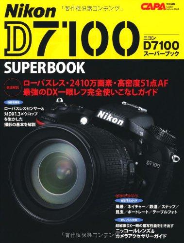 ニコンD7100スーパーブック—機能解説・実践活用術のすべてを一冊で網羅 (Gakken Camera Mook)
