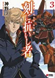 刻に抗いし者〈3〉―ADVANCE OF Z (DENGEKI HOBBY BOOKS)
