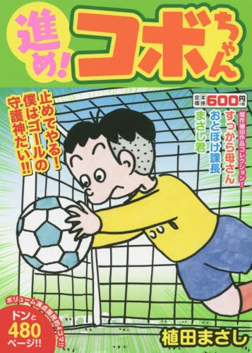 進め!コボちゃん(6): 止めてやる!僕はゴールの守護神だい!! (まんがタイムマイパルコミックス)