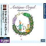 やすらぎのオルゴール 青春のメロディー ( CD2枚組 ) ORC-320 ユーチューブ 音楽 試聴