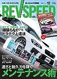 REV SPEED - レブスピード - 2018年 12月号 【特別付録DVD】