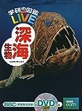 DVD付 深海生物 (学研の図鑑LIVE) (学研の図鑑LIVE(ライブ))