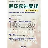 臨床精神薬理 第20巻2号〈特集〉せん妄に対する治療戦略最前線