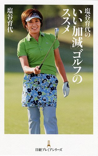 塩谷育代のいい「加減」ゴルフのススメ 日経プレミアシリーズ