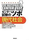 センター試験のツボ現代社会