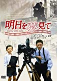 明日を夢見て [DVD]