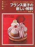 フランス菓子の新しい解釈―伝統のエッセンスを見直して作る (旭屋出版MOOK スーパー・パティシェ・ブック) 画像