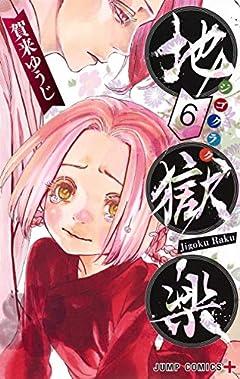 地獄楽 6 (ジャンプコミックス)