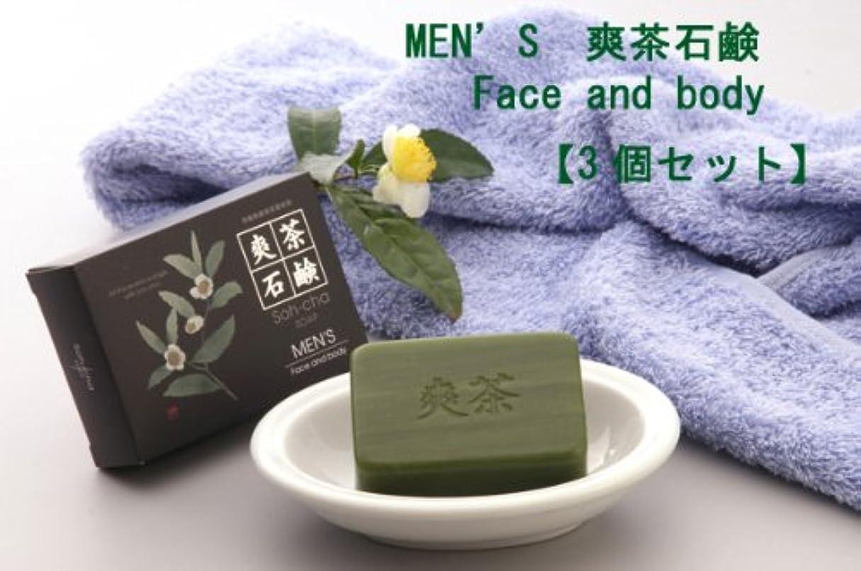 比較的製品シネウィMEN'S 爽茶石鹸 Face and body 3個セット(男性用デオドラントボディ+洗顔石鹸)