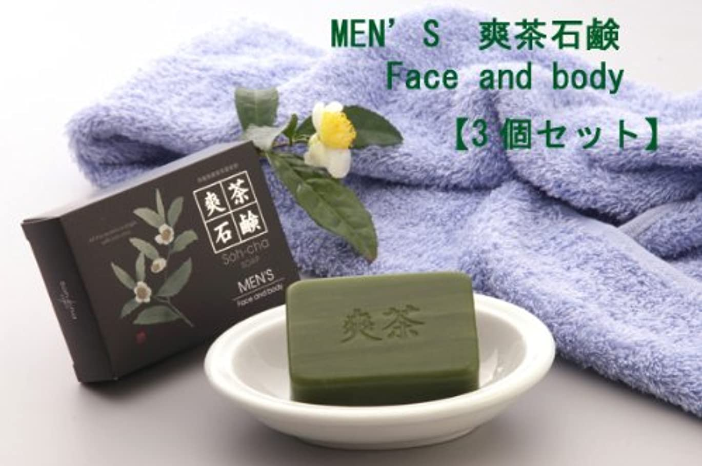 悔い改め剃るフィードMEN'S 爽茶石鹸 Face and body 3個セット(男性用デオドラントボディ+洗顔石鹸)