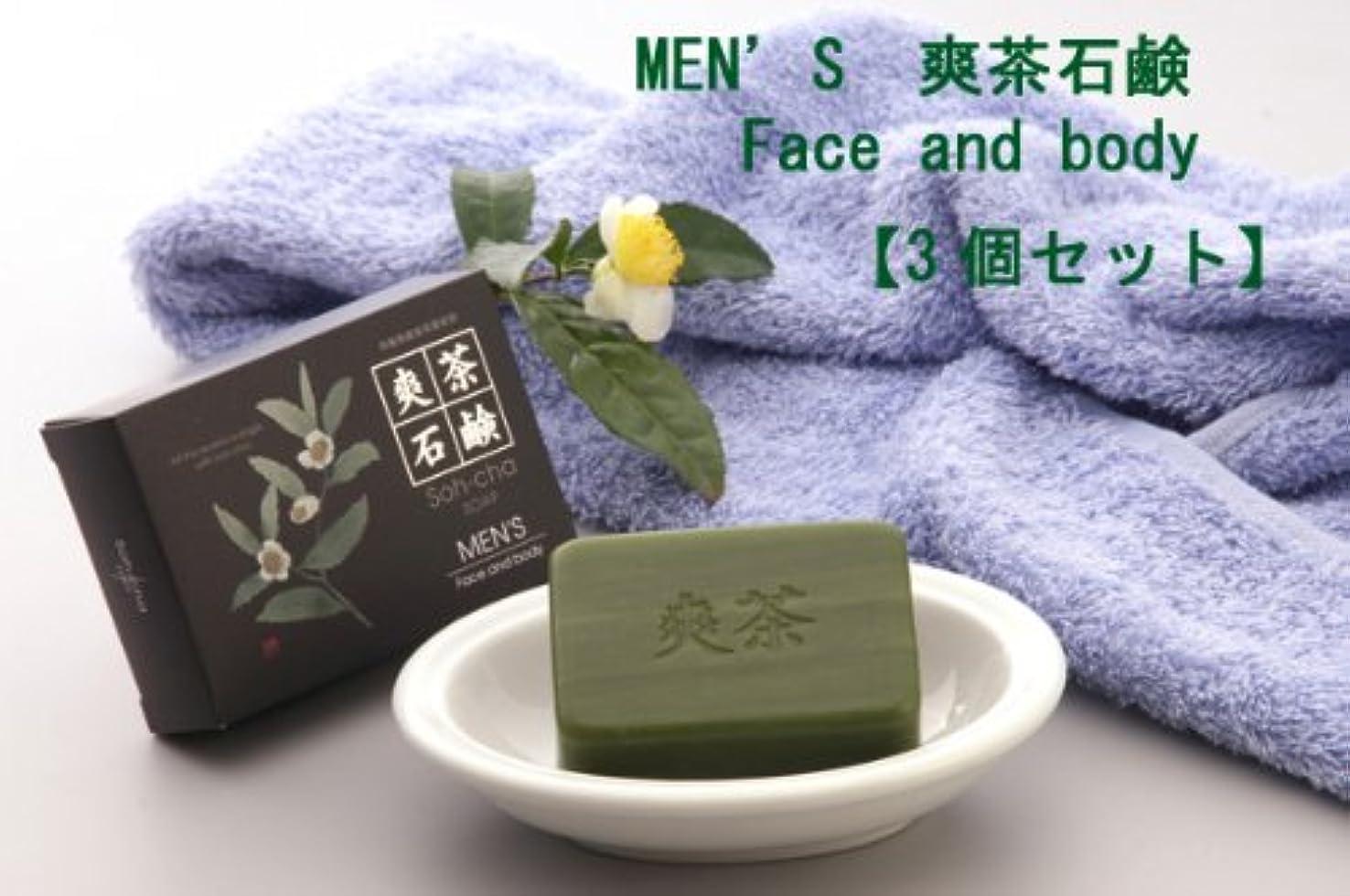 たぶん拡張サンダースMEN'S 爽茶石鹸 Face and body 3個セット(男性用デオドラントボディ+洗顔石鹸)