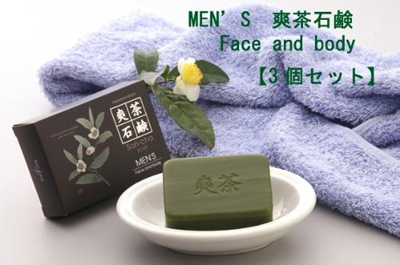 直径日付保守可能MEN'S 爽茶石鹸 Face and body 3個セット(男性用デオドラントボディ+洗顔石鹸)