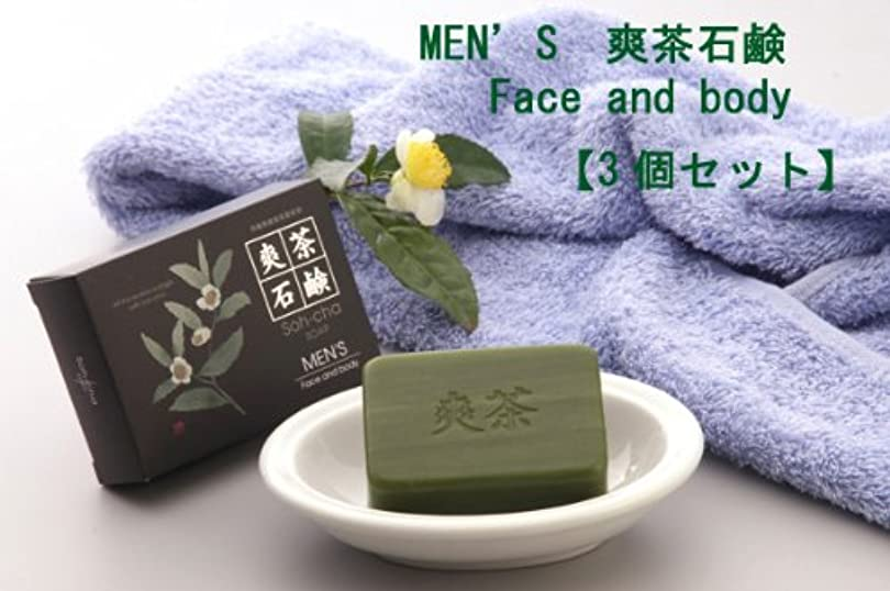 マニア寝室を掃除する砲兵MEN'S 爽茶石鹸 Face and body 3個セット(男性用デオドラントボディ+洗顔石鹸)