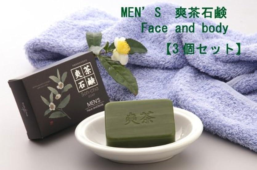 垂直才能鬼ごっこMEN'S 爽茶石鹸 Face and body 3個セット(男性用デオドラントボディ+洗顔石鹸)
