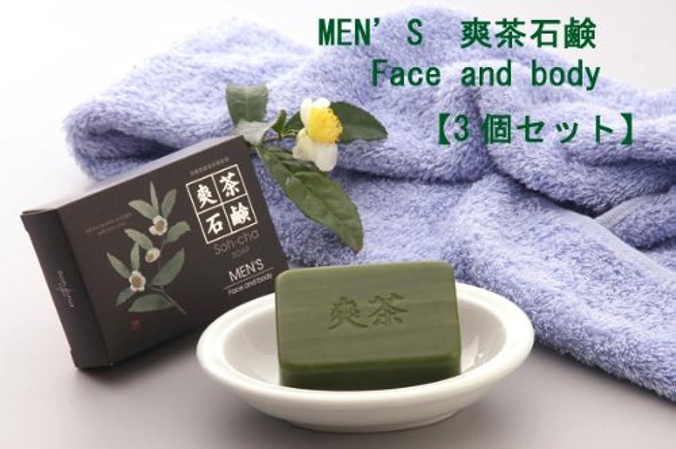 チャーター拡張判定MEN'S 爽茶石鹸 Face and body 3個セット(男性用デオドラントボディ+洗顔石鹸)