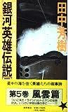 銀河英雄伝説 (5) (トクマノベルズ)