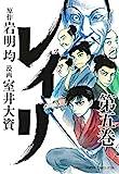 レイリ 第5巻 (少年チャンピオン・コミックスエクストラ)