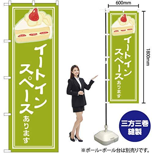のぼり旗 イートインスペースあります YN-4881 (受注生産)【宅配便】