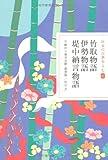 竹取物語・伊勢物語・堤中納言物語 (日本の古典をよむ) 画像