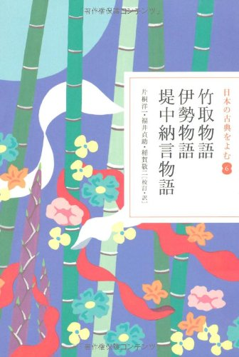 竹取物語・伊勢物語・堤中納言物語 (日本の古典をよむ)の詳細を見る