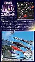 【こいのぼり】星歌スパンコール プレミアムベランダスタンドセット 1.5m【徳永 鯉のぼり】