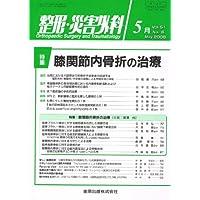 整形・災害外科 2008年 05月号 [雑誌]