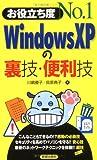お役立ち度No.1 Windows XPの裏技・便利技