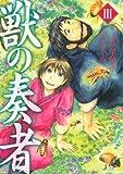 獣の奏者(3) (シリウスコミックス)