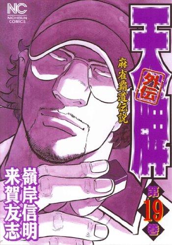 天牌外伝 第19巻—麻雀覇道伝説 (ニチブンコミックス)
