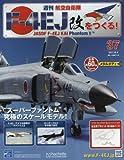 週刊航空自衛隊F-4EJ改をつくる! 37号 2017年 10/4 号 [雑誌]